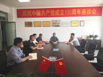 公司举办庆祝中国共产党成立100周年纪念活动